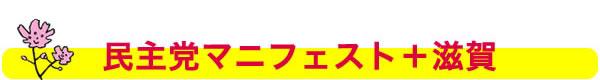 林久美子の基本政策+滋賀
