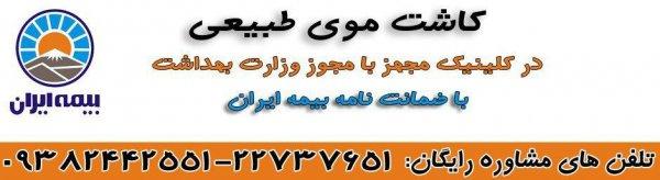 تماس با تهران مو