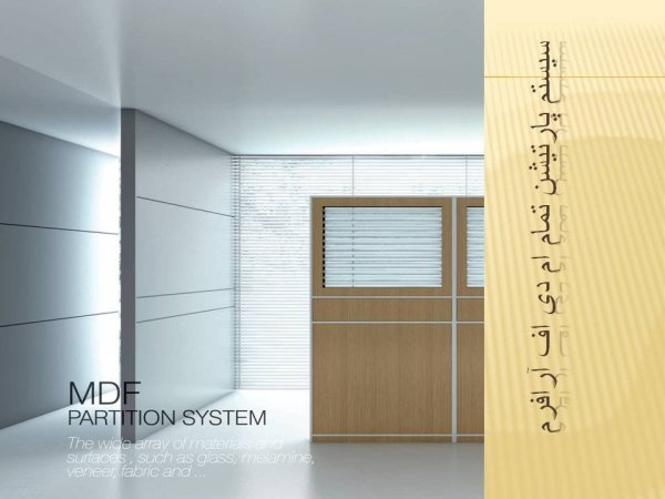 این مدل از پارتیشن اداری ام دی اف کاملا بدون سازه مشخص تولید میشود و نسبت به سایز محیط آماده و برش داده میشود و مدل 904 نام دارد