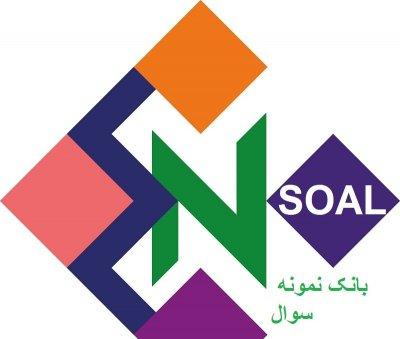 بانک نمونه سوال ایران : نمونه سوالات آیین نامه