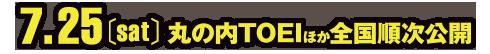 7/25(土)丸の内TOEIほか全国順次公開