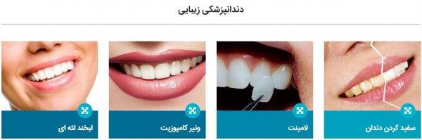 رزرو نوبت کلینیک برای انجام عمل های زیبایی دندان