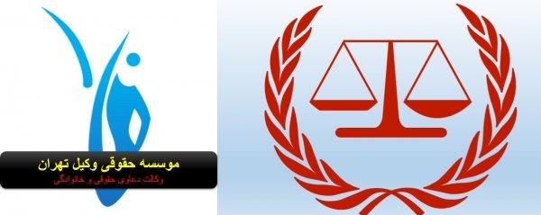 وکیل در تهران