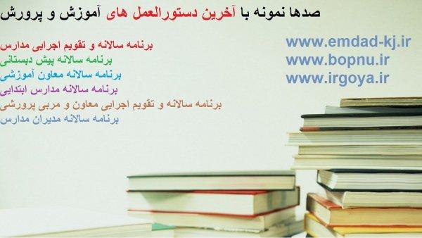 برنامه سالانه مدارس - برنامه سالانه و تقویم اجرایی مدارس ابتدایی , پیش دبستانی