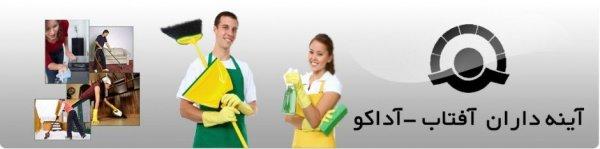 نظافت منزل در تهران