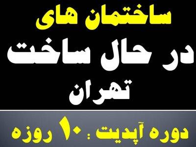 بانک اطلاعات ساختمان های در حال ساخت تهران