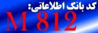 بانک اطلاعات ساختمان و مشاغل ساختمانی تهران - منطقه 12