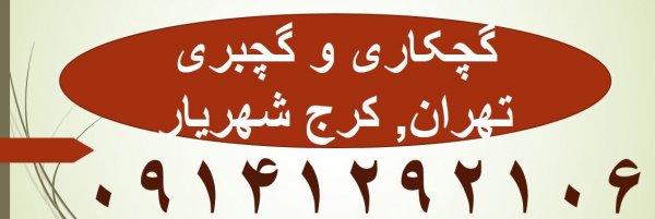 گچکاری و گچبری در تهران, کرج و شهریار