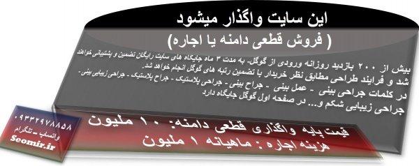 اطلاعات تماس با کلینیک جراحی و عمل بینی تهران