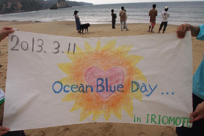 2013年3月10日(日)、11日(月) 『Ocean Blue Day』全国各地で行われた式典。