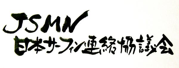 日本サーフィン連絡協議会