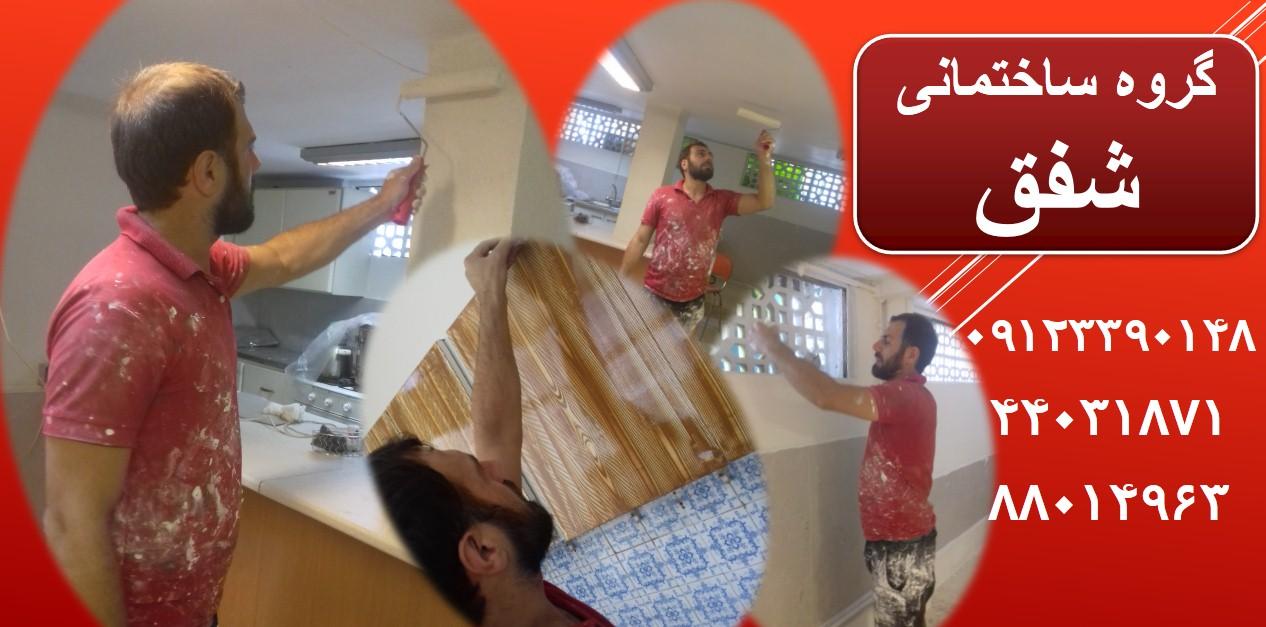 درباره گروه نقاشی ساختمان در تهران