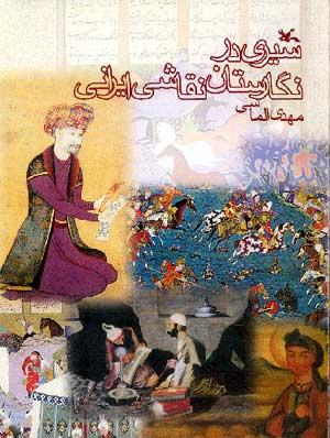 شبکه نقاشان ایران : رابط میان نقاشان هنری و ساختمانی با مردم
