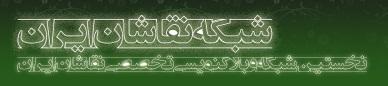 شبکه نقاشان ساختمانی ایران
