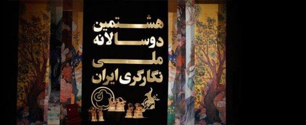 نقاشی ساختمان با موضوع بقیه روی دیوار منزل یک هنرمند در اصفهان