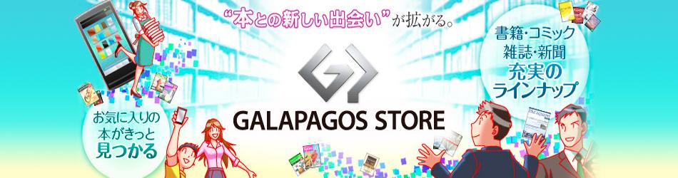 """""""本との新しい出会い""""が拡がる。GALAPAGOS STORE"""