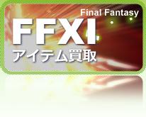 FF11(FFXI)アイテム買い取り