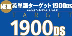 NEW 英単語ターゲット1900DS