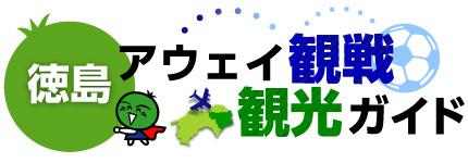 徳島アウェイ観戦・観光ガイド