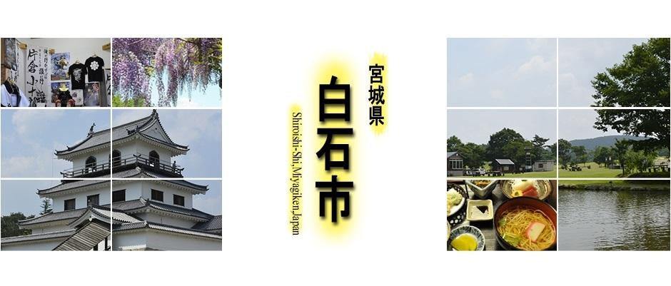 宮城県白石市イメージ