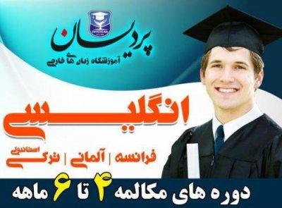 آموزشگاه زبان انگلیسی