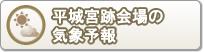 平城宮跡会場の気象予報