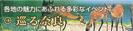 各地の魅力にあふれる多彩なイベント。 巡る奈良