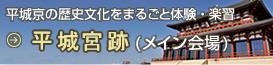 平城京の歴史文化をまるごと体験・楽習 平城宮跡 (メイン会場)