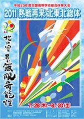 総合ポスター