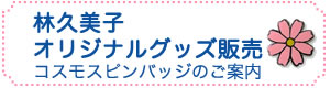 林久美子オリジナルグッズ販売