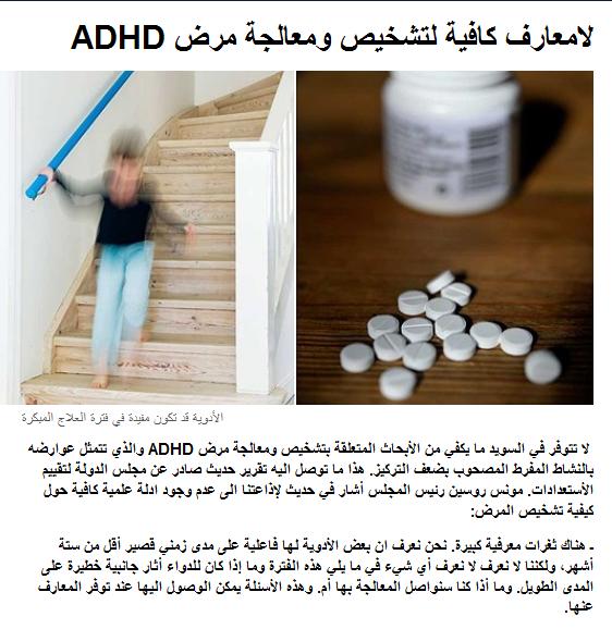 ADHD med Arabiska Bokstavsbarn