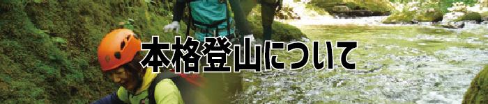 ノマド 春山スケジュール