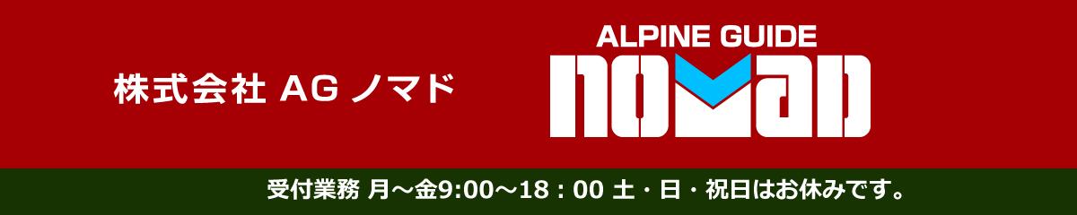 アルパインガイド ノマド