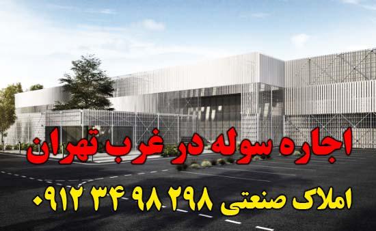 اجاره سوله در غرب تهران