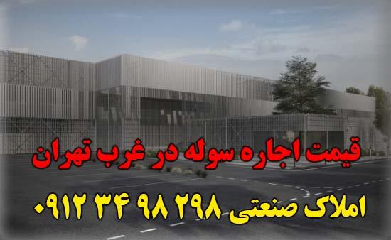 قیمت اجاره سوله در غرب تهران