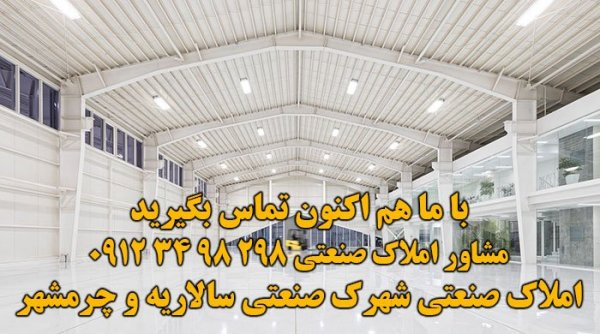 بهترین املاک شهرک صنعتی سالاریه و چرمشهر 1399 (راهنمای خرید فروش اجاره سوله در سالاریه و چرمشهر)