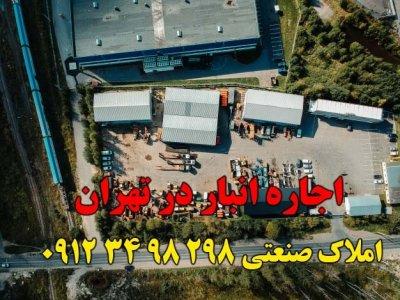 اجاره انبار در تهران