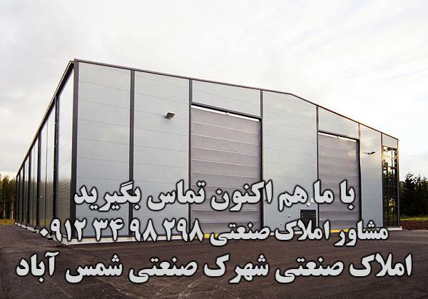 بهترین املاک شهرک صنعتی شمس آباد 1399 (راهنمای خرید فروش اجاره سوله در شمس آباد)
