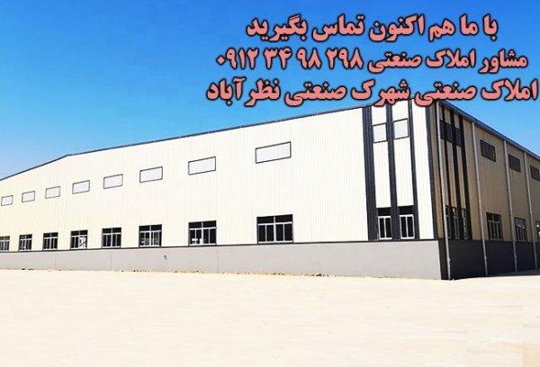 بهترین املاک شهرک صنعتی نظرآباد 1399 (راهنمای خرید فروش اجاره سوله در نظرآباد)