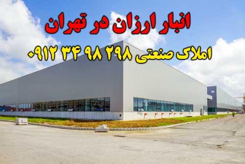 انبار ارزان در تهران