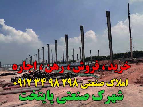 فروش سوله در شهرک صنعتی علی اباد