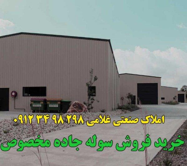 املاک صنعتی جاده مخصوص تهران کرج
