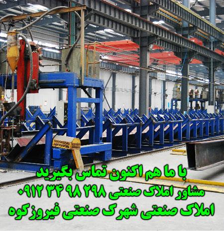 بهترین املاک شهرک صنعتی فیروزکوه 1399 (راهنمای خرید فروش اجاره سوله در فیروزکوه)