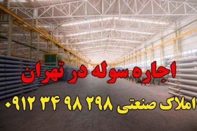 اجاره سوله در تهران