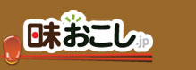 食品モニター | 味おこし.jp