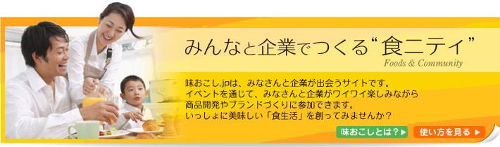 食品モニター・プレゼント- 味おこし.jp〜日本全国の知らない食発見〜