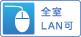 全室LAN接続可能