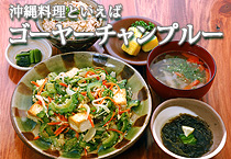 こだわりの沖縄料理が堪能できます