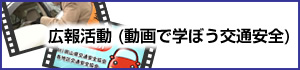 広報活動(動画で学ぼう交通安全)