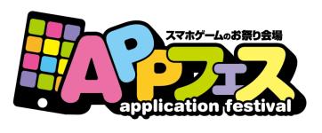 Appフェス【スマホゲームのお祭り会場】